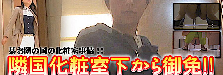 おまんこ:隣国化粧室下から御免!!:おまんこパイパン