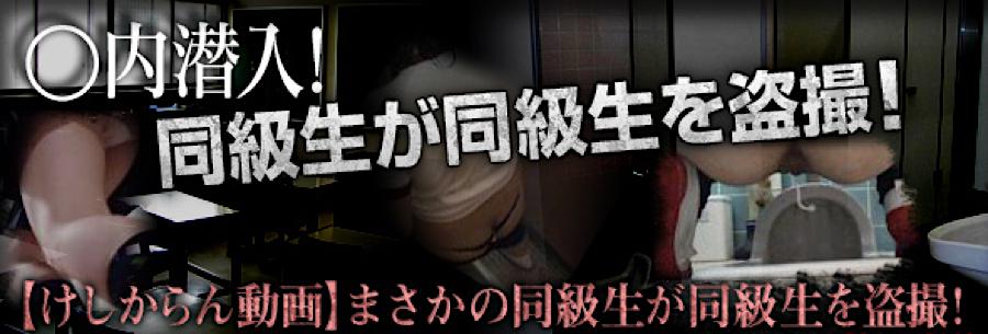 おまんこ:◯内潜入!同級生が同級生を盗SATU!:パイパンオマンコ