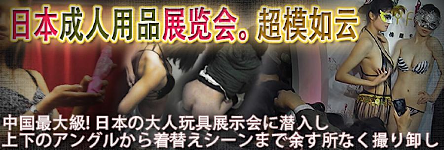 おまんこ:日本成人用品展览会。超模如云:まんこ無修正