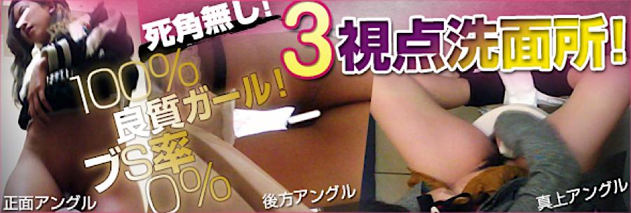おまんこ:3視点洗面所:パイパンマンコ