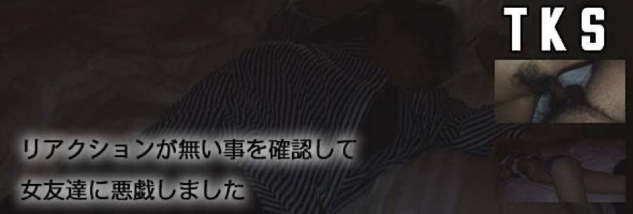 おまんこ:女友達が潰れたので介抱しました。:まんこ