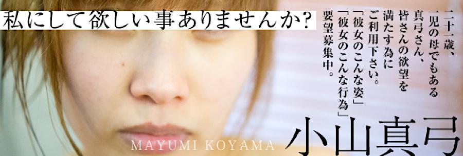 おまんこ:私にして欲しい事ありませんか?「小山真弓」:まんこパイパン
