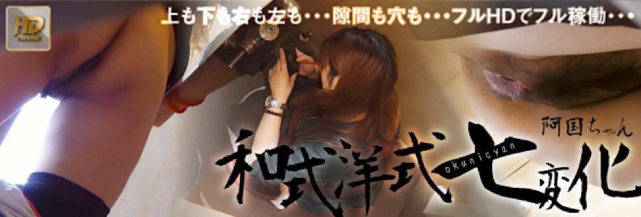 おまんこ:阿国ちゃんの和式洋式七変化:マンコ無毛