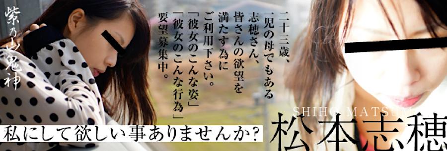 おまんこ:私にして欲しい事ありませんか?「松本志穂」:マンコ無毛
