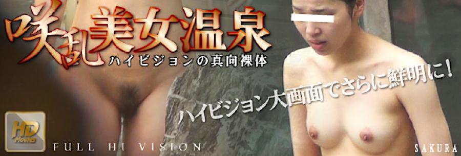 おまんこ:咲乱美女温泉-覗かれた露天風呂の真向裸体-ハイビジョン:パイパンマンコ