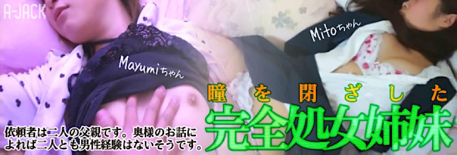 おまんこ:瞳を閉ざした完全処女二人嬢:マンコ