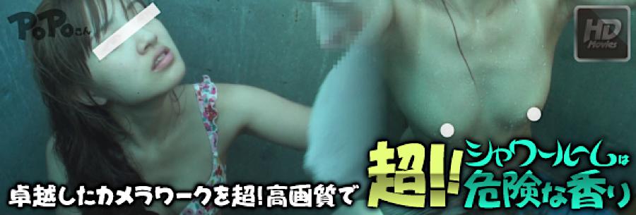 おまんこ:シャワールームは超!!危険な香り:無毛まんこ