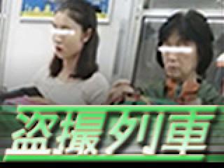 おまんこ:盗SATU列車:無修正オマンコ