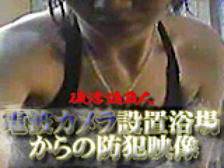 おまんこ:電波カメラ設置浴場からの防HAN映像:おまんこ無修正