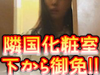 おまんこ:隣国化粧室下から御免!!:マンコ