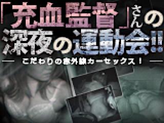 おまんこ:「充血監督」さんの深夜の運動会!!:おまんこ無修正