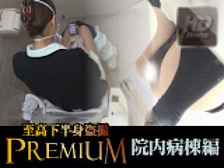 おまんこ:至高下半身盗SATU-PREMIUM-【院内病棟編】:オマンコ