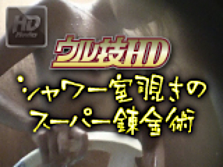 おまんこ:ウル技HD!シャワー室覗きのスーパー錬金術:おまんこ