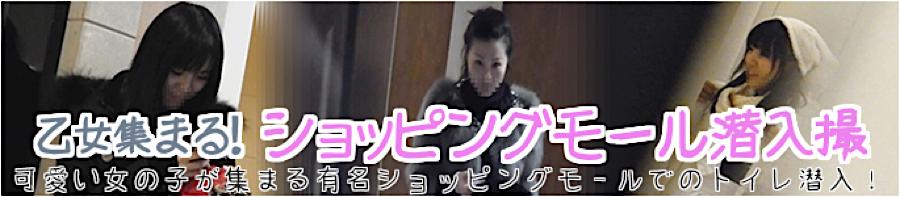 おまんこ:乙女集まる!ショッピングモール潜入撮:マンコ