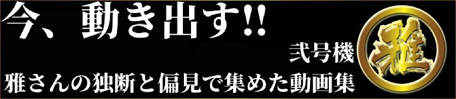おまんこ:今、動き出す‼弐号機‼ 雅さんの独断と偏見で集めた動画集:おまんこ無修正