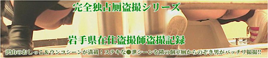 おまんこ:岩手県在住盗撮師盗撮記録:オマンコ丸見え