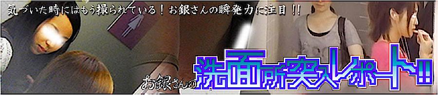 おまんこ:洗面所突入レポート!:マンコ無毛