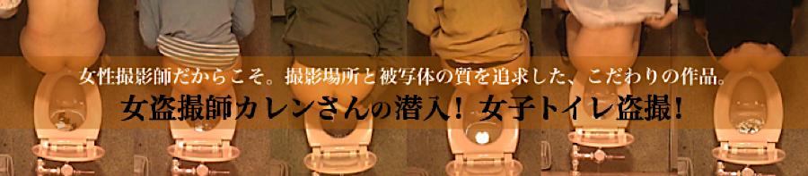 おまんこ:女盗撮師カレンさんの 潜入!女子トイレ盗撮:オマンコ