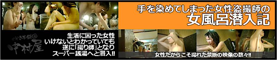おまんこ:手を染めてしまった女性盗撮師の女風呂潜入記:まんこ