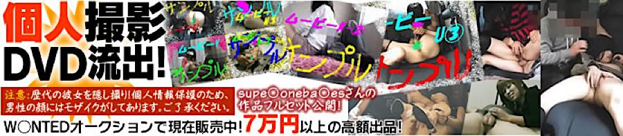 おまんこ:個人撮影DVD流出!:無修正マンコ