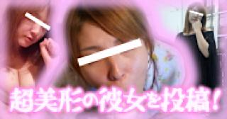 おまんこ:★超美形の彼女を投稿!!:まんこ無修正