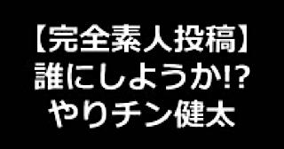 おまんこ:★誰にしようか!?やりチン健太のデリ嬢いただきま~す!!:マンコ