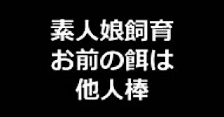 おまんこ:★素人娘飼育~お前の餌は他人棒~:まんこ無修正