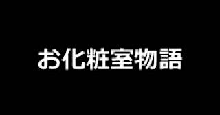 おまんこ:★お化粧室物語:マンコ
