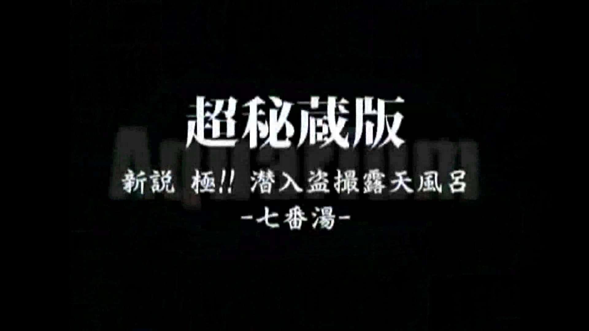 Aquaな露天風呂Vol.871潜入盗撮露天風呂七判湯 其の弐 盗撮 | 潜入シリーズ  59pic 2