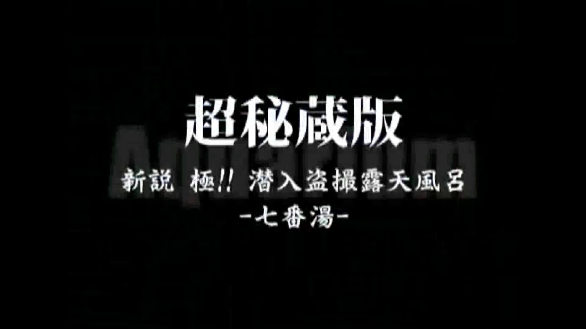 Aquaな露天風呂Vol.871潜入盗撮露天風呂七判湯 其の四 盗撮 | 露天  95pic 2