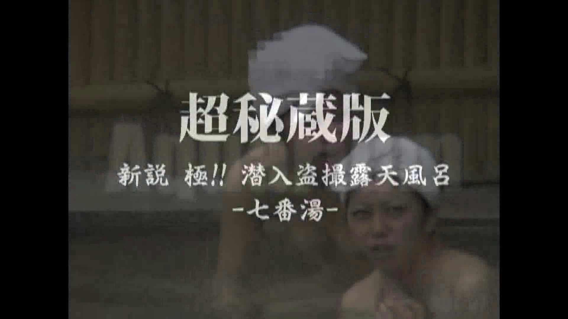 Aquaな露天風呂Vol.871潜入盗撮露天風呂七判湯 其の四 盗撮 | 露天  95pic 3