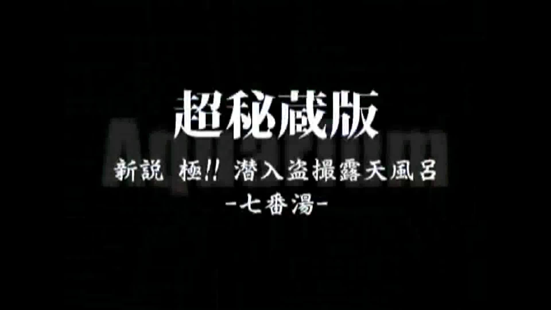 Aquaな露天風呂Vol.871潜入盗撮露天風呂七判湯 其の五 露天 | 潜入シリーズ  68pic 1
