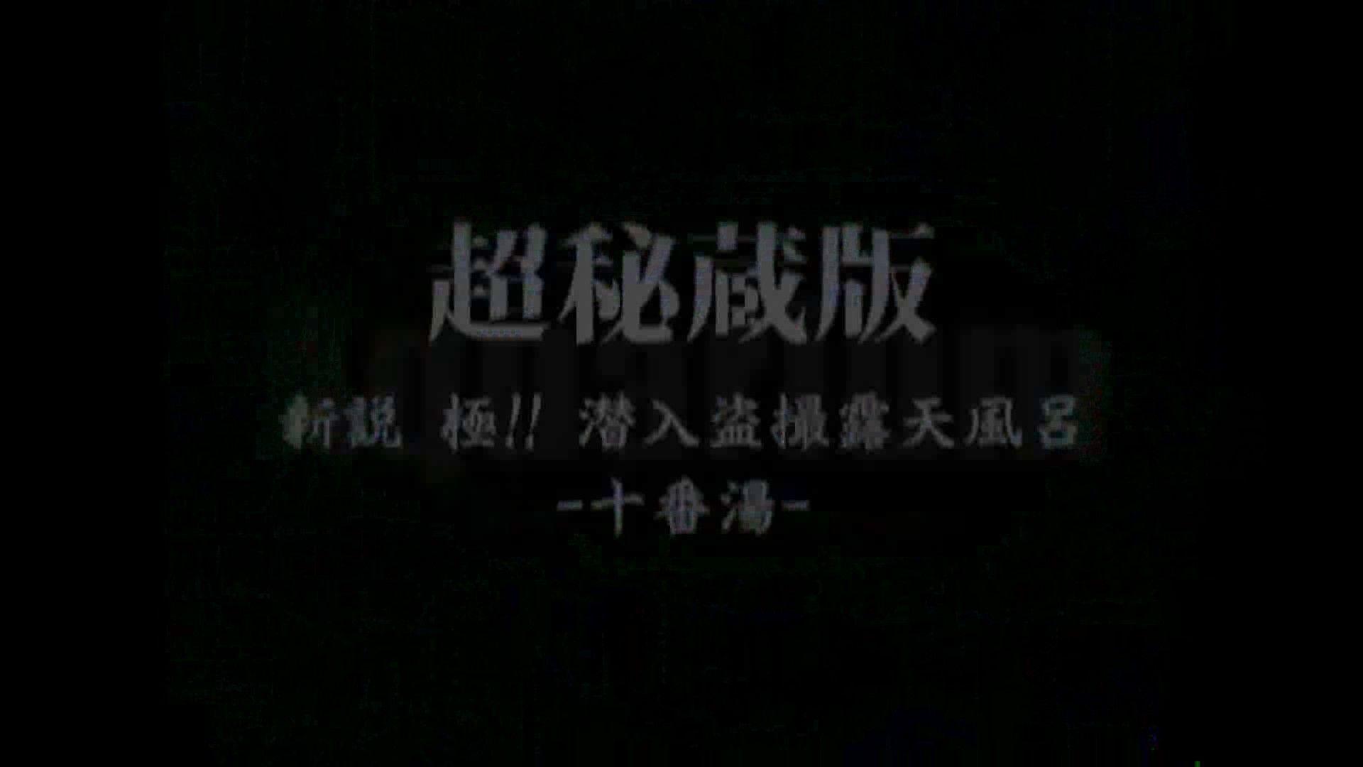 Aquaな露天風呂Vol.874潜入盗撮露天風呂十判湯 其の五 露天 | HなOL  97pic 2