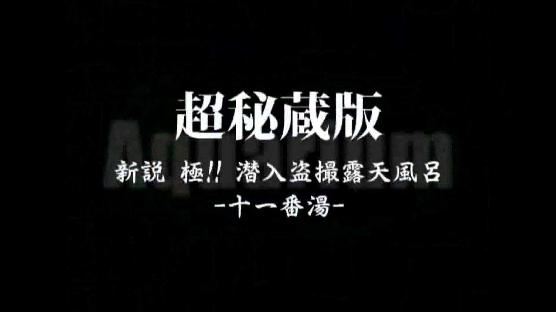 Aquaな露天風呂Vol.875潜入盗撮露天風呂十一判湯 其の四 露天   潜入シリーズ  70pic 1