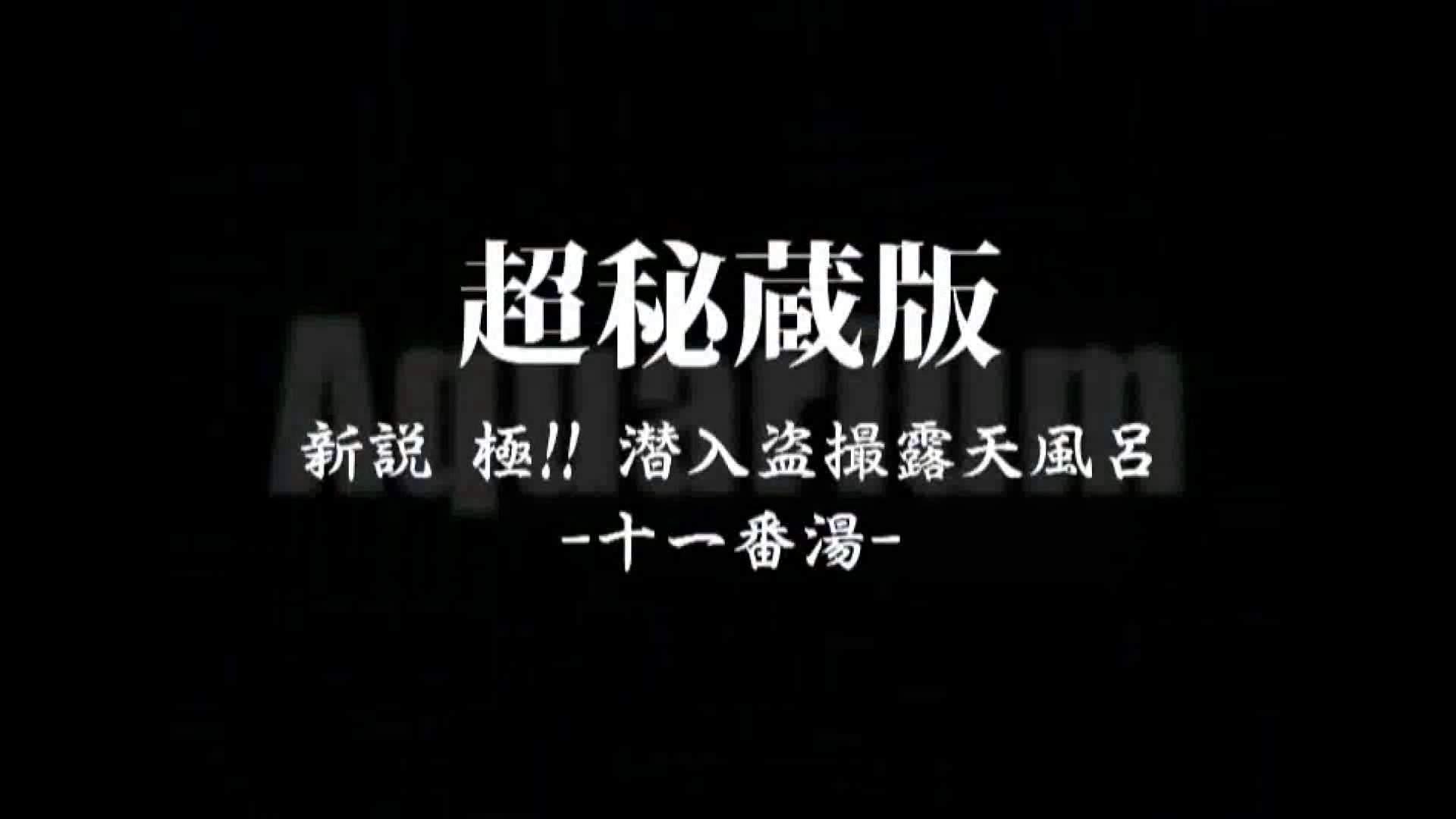 Aquaな露天風呂Vol.875潜入盗撮露天風呂十一判湯 其の四 露天   潜入シリーズ  70pic 2