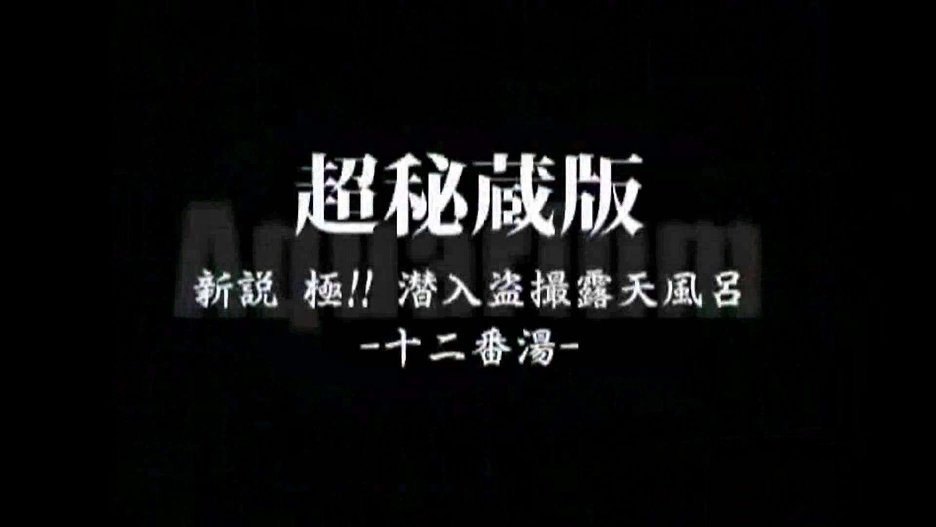 Aquaな露天風呂Vol.876潜入盗撮露天風呂十二判湯 其の六 露天   潜入シリーズ  91pic 3