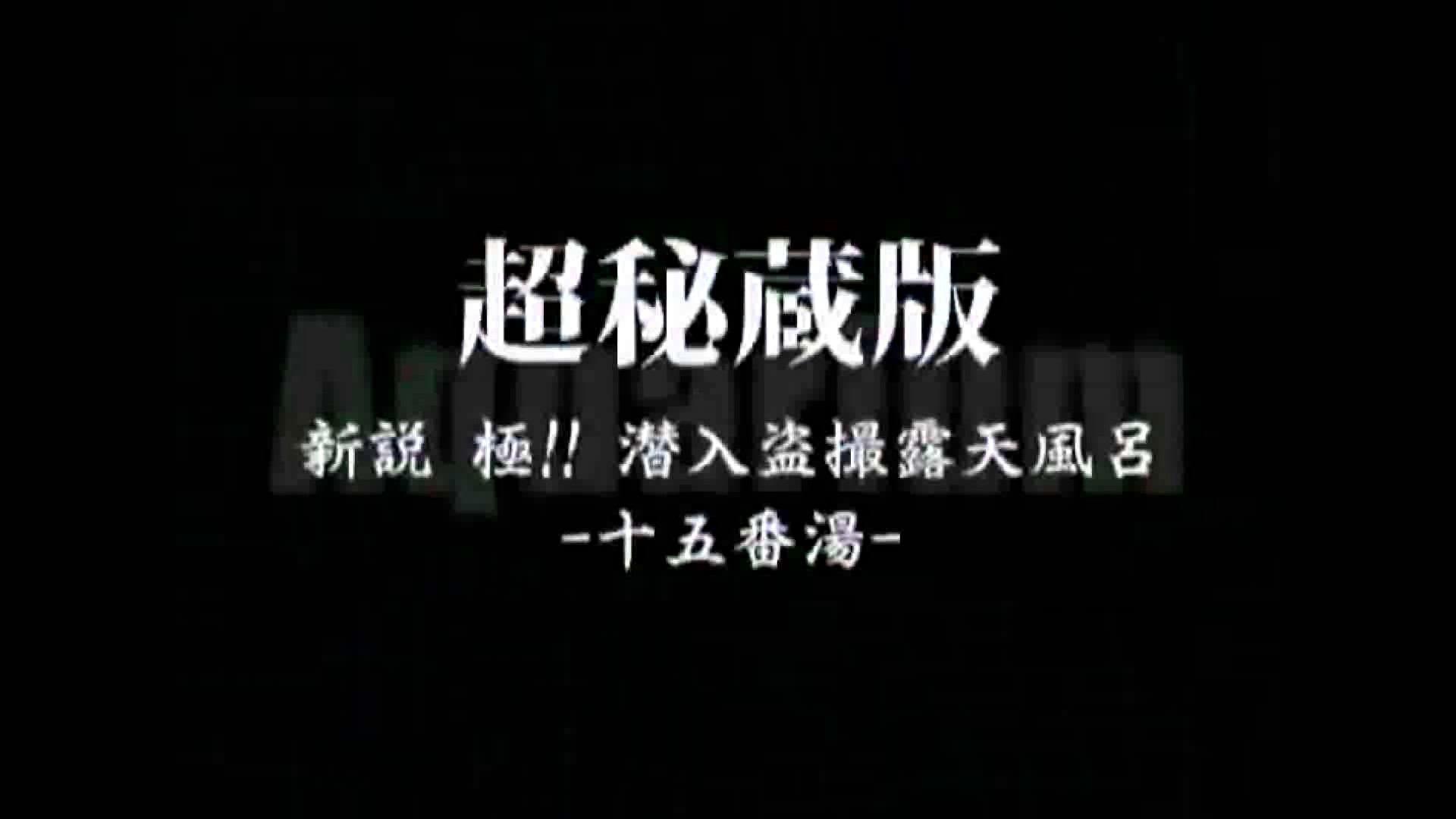 Aquaな露天風呂Vol.878潜入盗撮露天風呂十五判湯 其の三 潜入シリーズ   露天  70pic 3