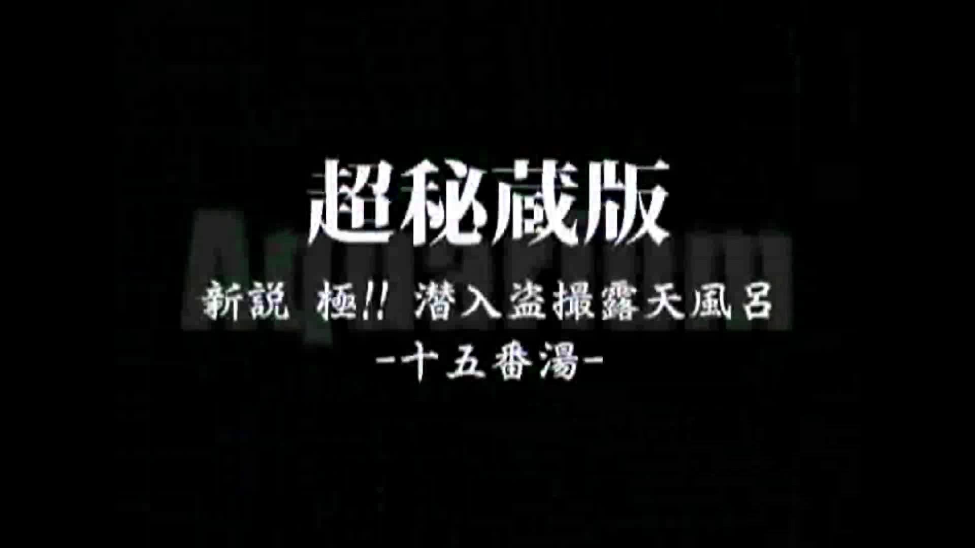 Aquaな露天風呂Vol.878潜入盗撮露天風呂十五判湯 其の四 HなOL | 潜入シリーズ  77pic 3