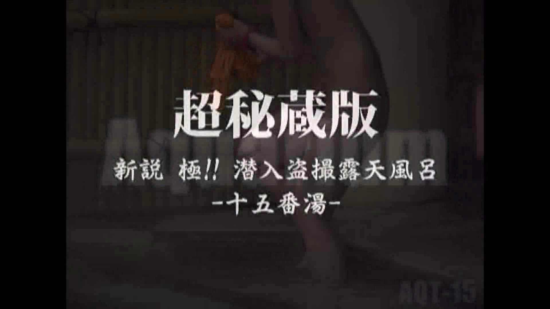 Aquaな露天風呂Vol.878潜入盗撮露天風呂十五判湯 其の八 盗撮 | HなOL  81pic 3
