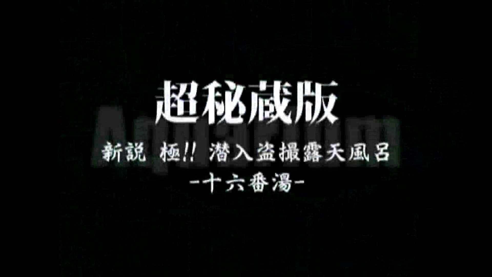Aquaな露天風呂Vol.880潜入盗撮露天風呂十六判湯 其の六 露天 | 潜入シリーズ  95pic 4