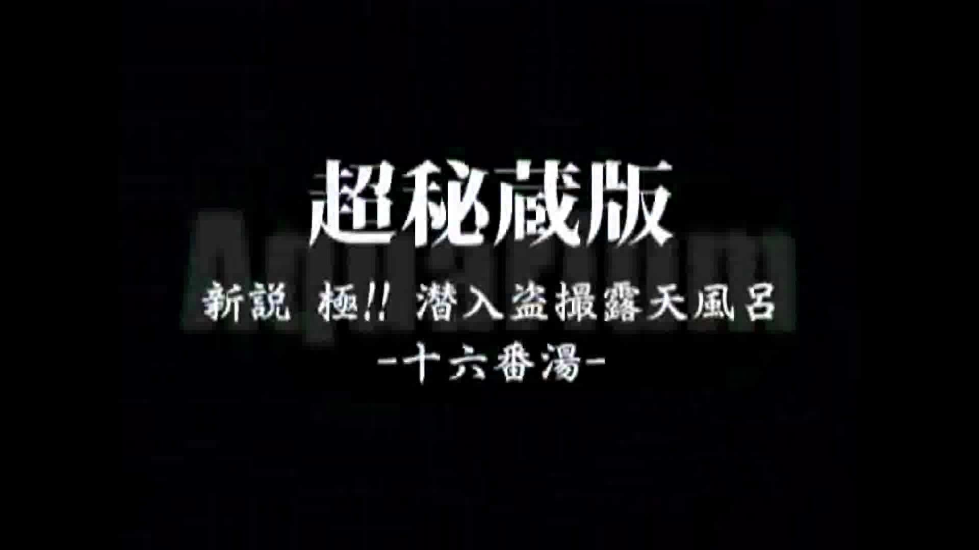 Aquaな露天風呂Vol.880潜入盗撮露天風呂十六判湯 其の六 露天 | 潜入シリーズ  95pic 5