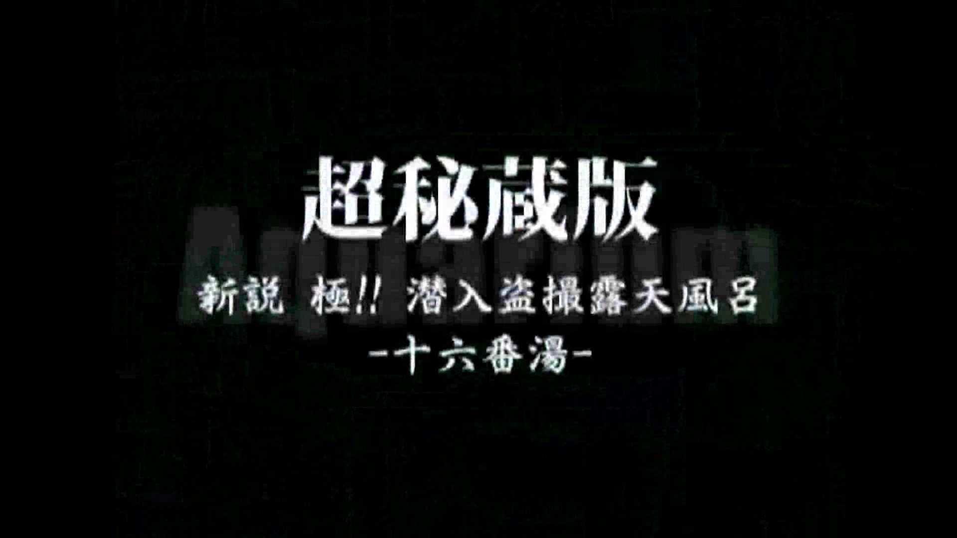 Aquaな露天風呂Vol.880潜入盗撮露天風呂十六判湯 其の八 潜入シリーズ | 盗撮  84pic 16