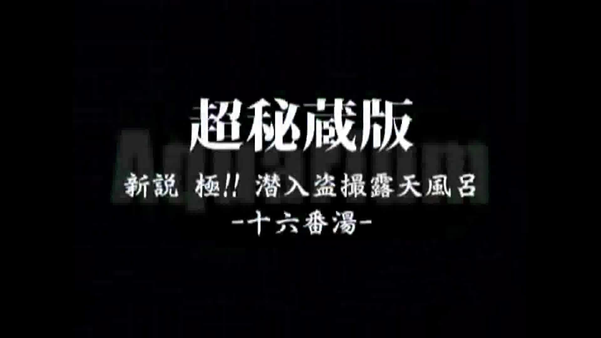 Aquaな露天風呂Vol.880潜入盗撮露天風呂十六判湯 其の八 潜入シリーズ | 盗撮  84pic 18