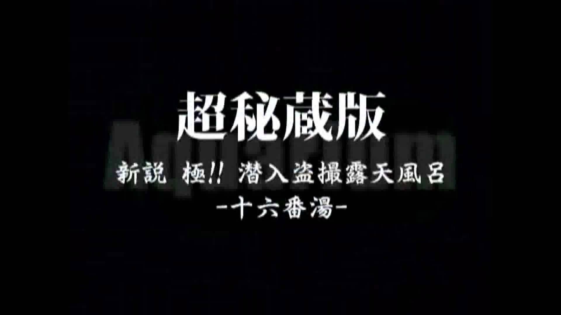 Aquaな露天風呂Vol.880潜入盗撮露天風呂十六判湯 其の八 潜入シリーズ | 盗撮  84pic 21