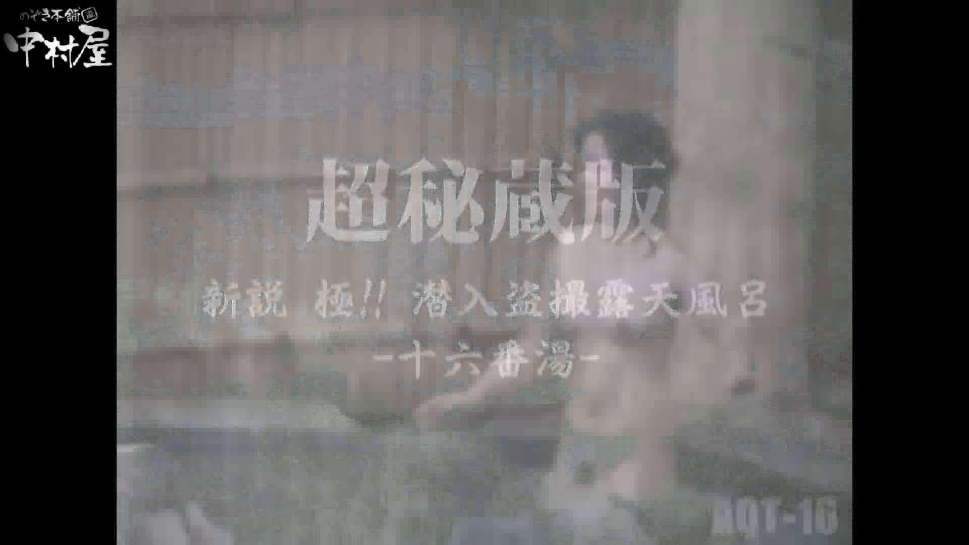 Aquaな露天風呂Vol.880潜入盗撮露天風呂十六判湯 其の八 潜入シリーズ | 盗撮  84pic 22