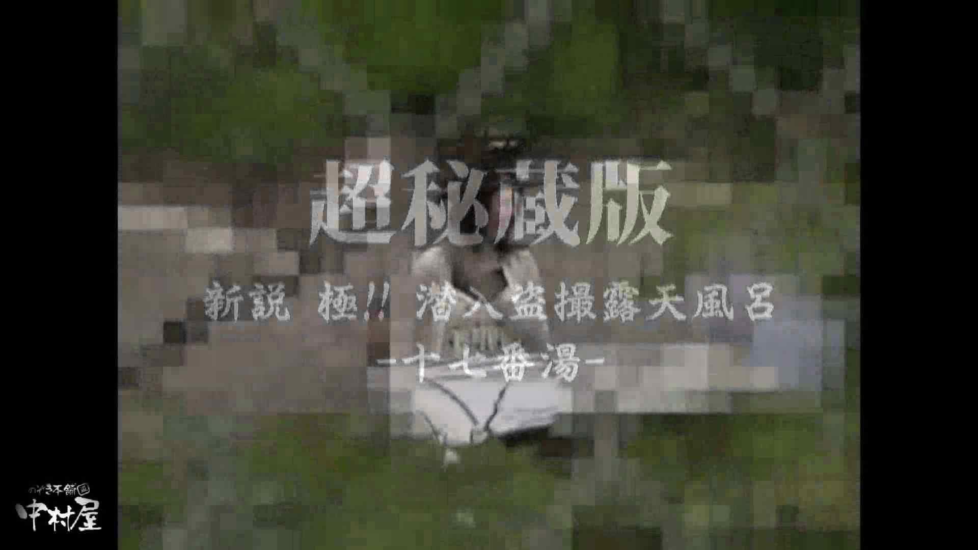 Aquaな露天風呂Vol.881潜入盗撮露天風呂十七判湯 其の四 盗撮   潜入シリーズ  61pic 1
