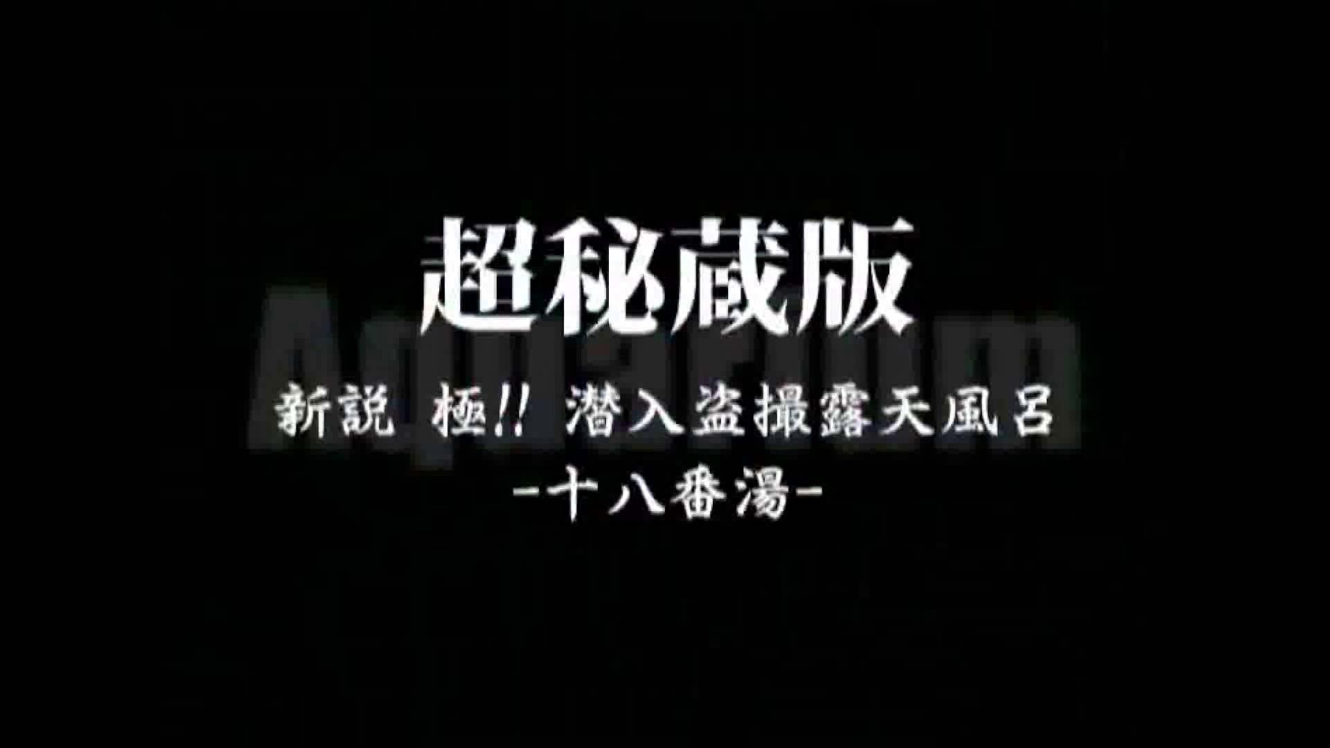 Aquaな露天風呂Vol.882潜入盗撮露天風呂十八判湯 其の一 露天 | 潜入シリーズ  51pic 1