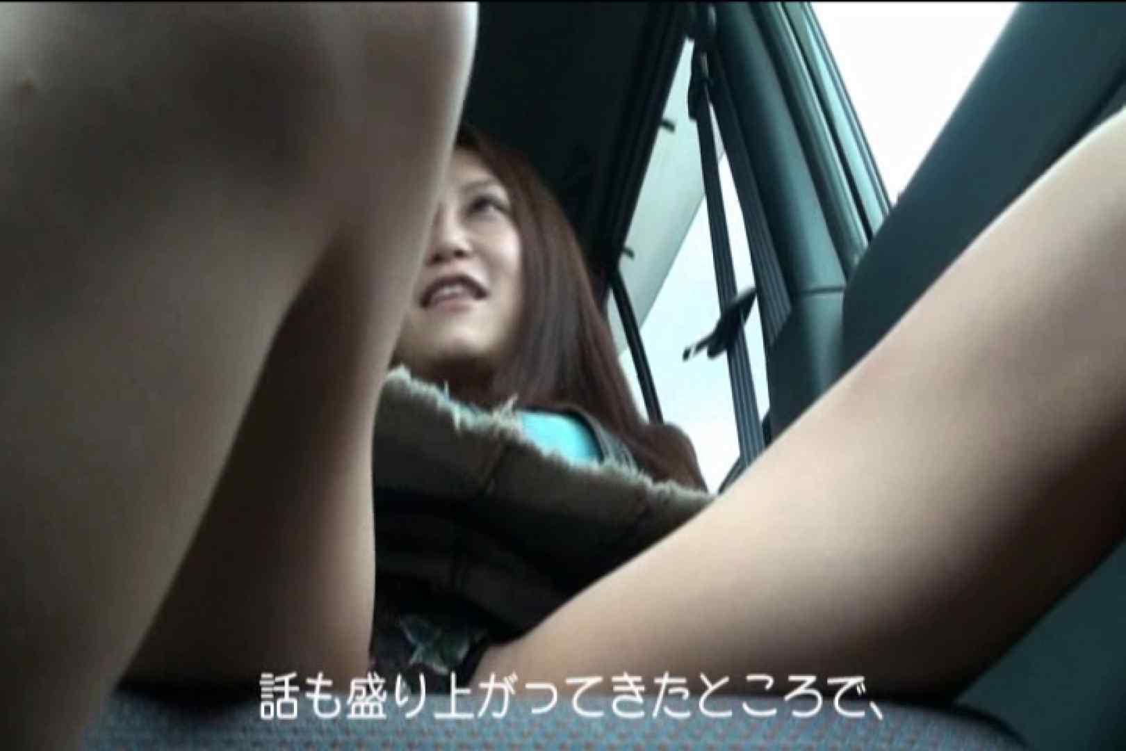 車内で初めまして! vol04 マンコ | 車  54pic 37