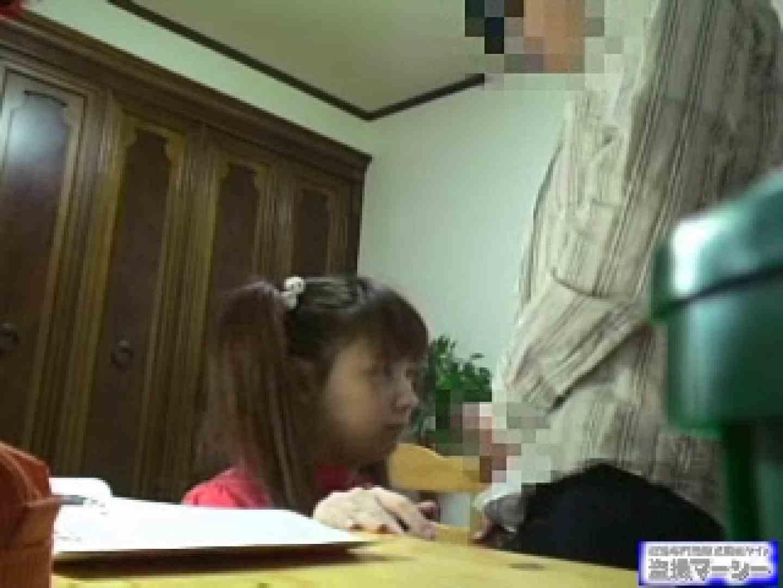イタズラ家庭教師と教え子の淫行記録 イタズラセックス | オナニー  73pic 66