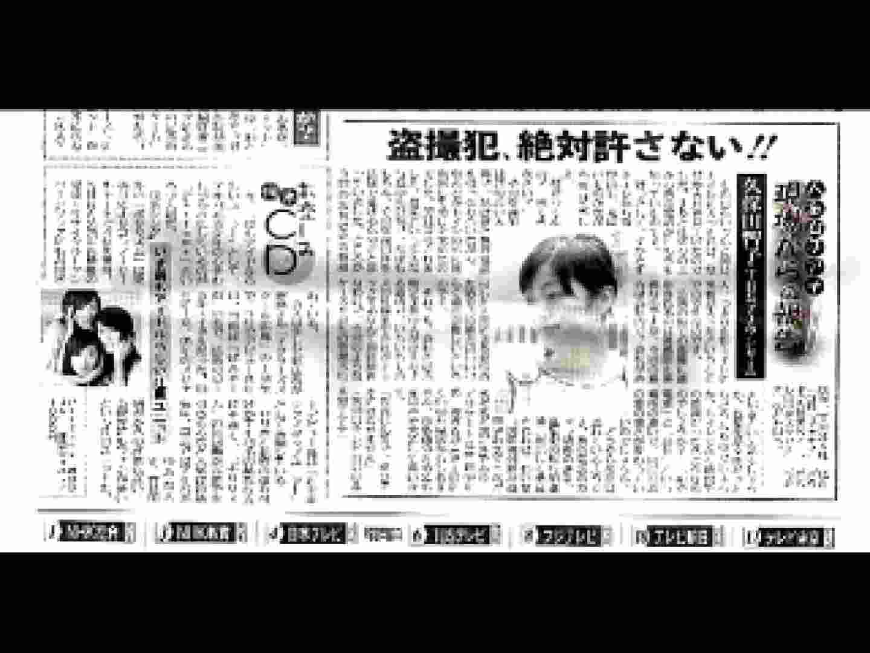 TV局女子アナ盗撮T容疑者投稿 投稿 | 盗撮  51pic 1